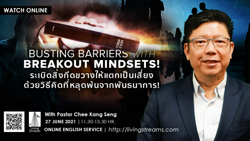 Busting Barriers with Breakout Mindsets! Image