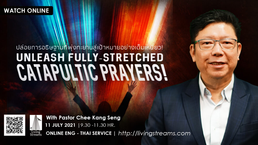 Unleash Fully-Stretched Catapultic Prayers! Image