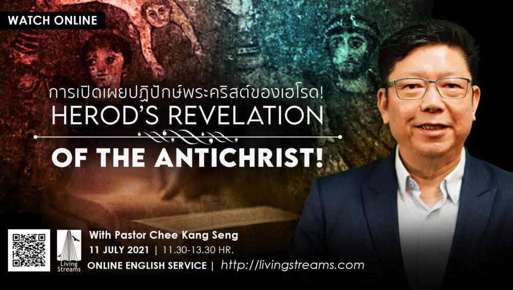Herod's Revelation of the Antichrist! Image