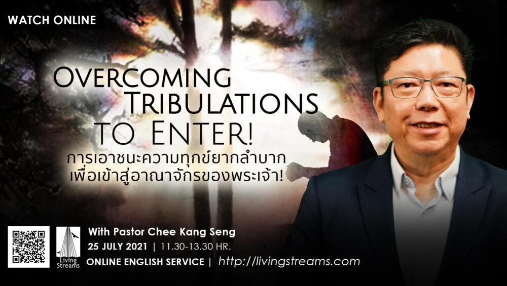 Overcoming Tribulations to Enter!   Image