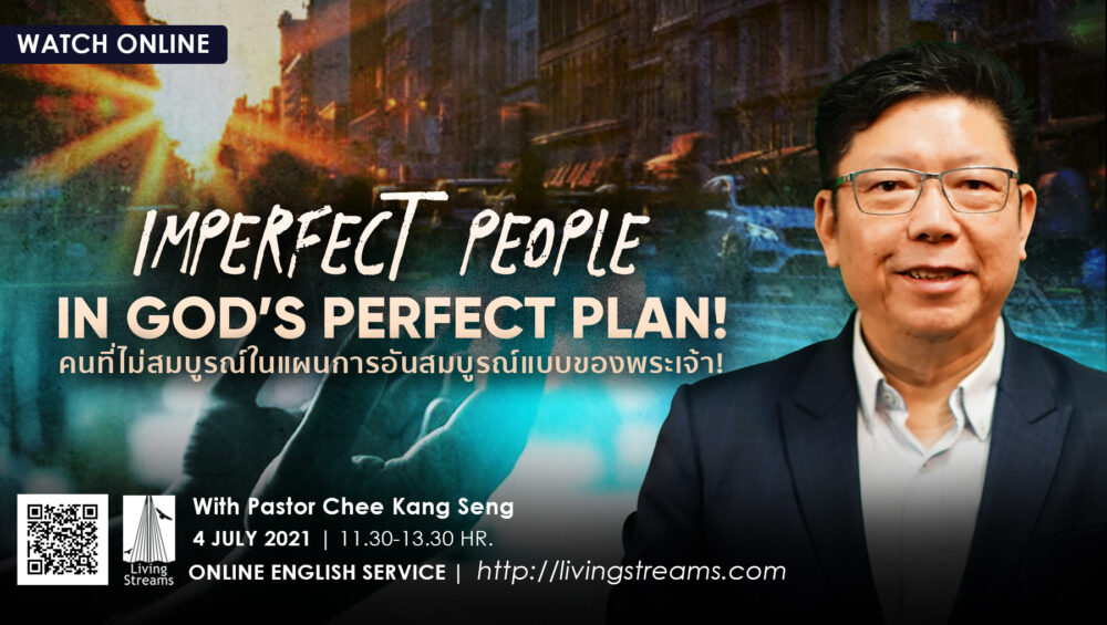 Imperfect People in God's Perfect Plan! Image