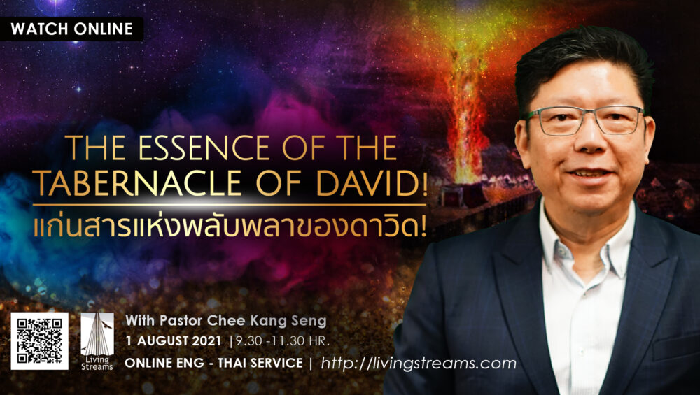 The Essence of the Tabernacle of David! Image