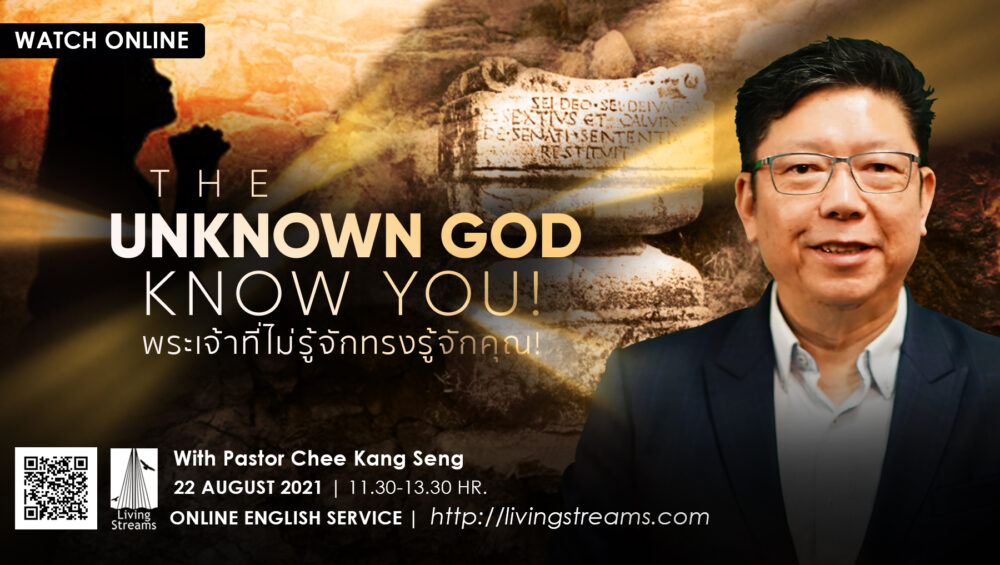 The Unknown God know You!   Image
