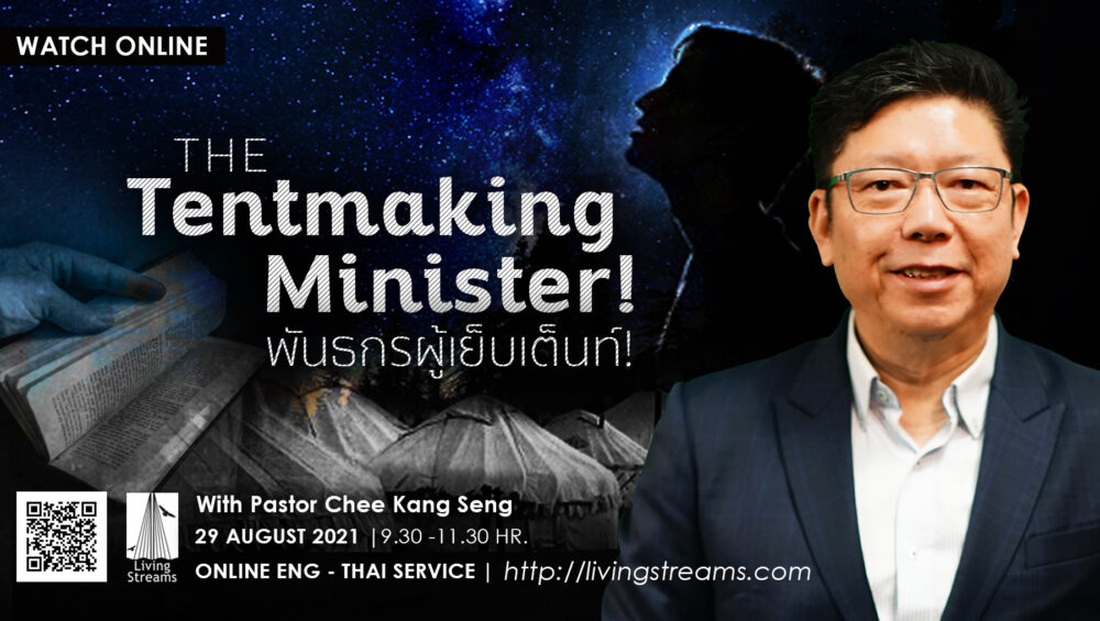 The Tentmaking Minister! Image