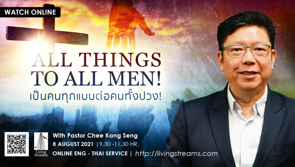 All Things to All Men! Image
