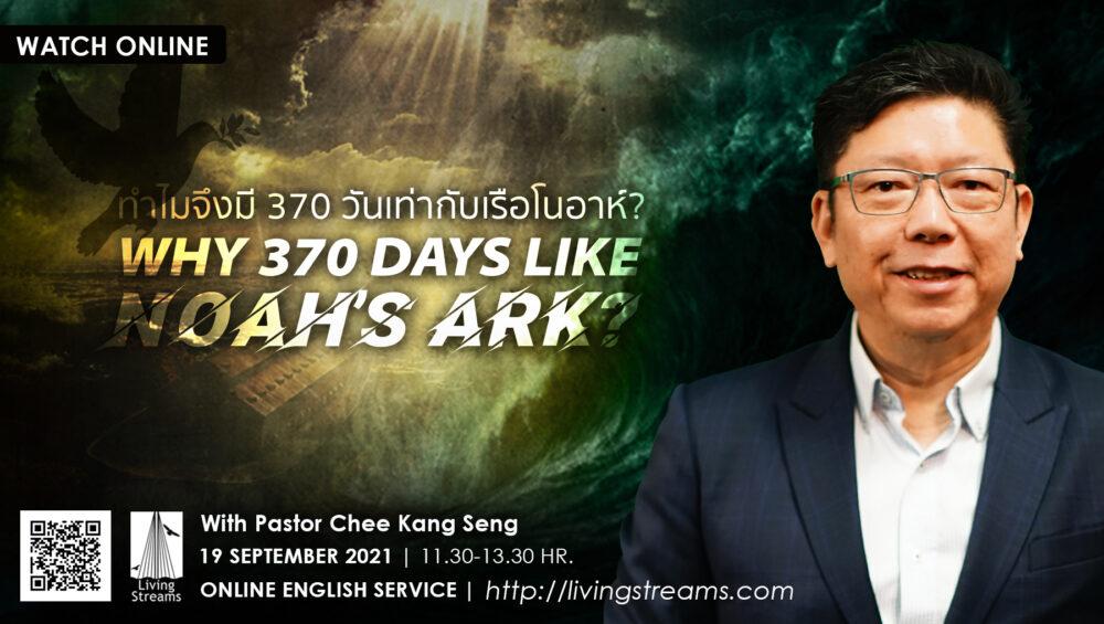 Why 370 Days Like Noah's Ark?   Image