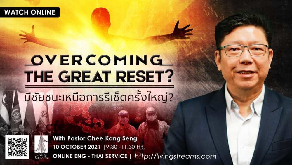 Overcoming the Great Reset? Image