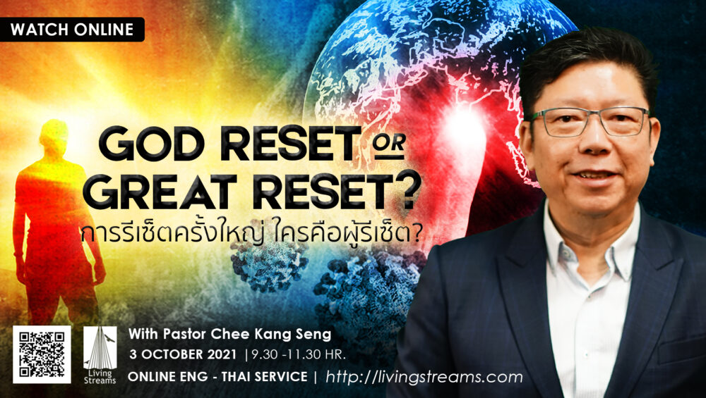 God Reset or Great Reset? Image